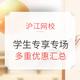 沪江网校 我得大学不虚度 学生专场