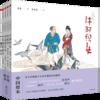 《中国绘本系列》(套装4册) 93.48元包邮(需用券)