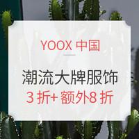 海淘活动:YOOX中国 潮流大牌服饰