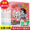 《晴天有时下小猪系列 》10册 70元包邮(需用券)