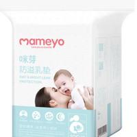 MAMEYO 咪芽 一次性防溢乳垫 110片