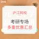 沪江网校 元气开学 考研专场