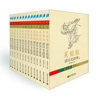 《吴姐姐讲历史故事》(盒装全15册)