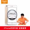 闪修侠iPhone6系列6s/6sp内存扩容升级32G/64G 159元起包邮(需用券)