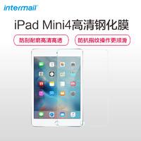 intermail iPad mini7.9钢化膜 苹果迷你4 iPad保护膜 高清高透膜防爆钢化玻璃膜
