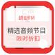 蜻蜓FM 精选音频节目