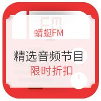 促销活动:蜻蜓FM 精选音频节目