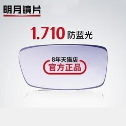 明月 1.71高折射率 防蓝光镜片