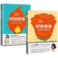《好的孤独+好的爱情》(全2册)