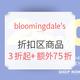 bloomingdale's 折扣区商品 3折起+额外7.5折