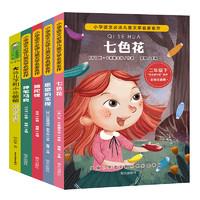 《七色花+愿望的实现+抽陀螺+神笔马良+大头儿子和小头爸爸》全5册