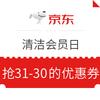 京东 清洁会员日 促销 领取108-15的优惠券,抢31-30的优惠券