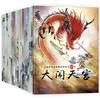 《儿童神话故事绘本》20册 22.8元包邮(需用券)