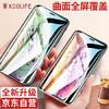 KOOLIFE iPhoneX 3D自动吸附钢化膜/全屏覆盖玻璃膜 苹果x/10高清高透手机保护贴膜适用于苹果 iPhone X-黑色 *3件 33.8元(合11.27元/件)
