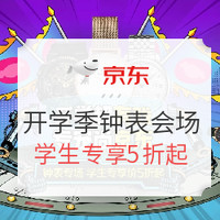 京东 钟表专场 开学季大促