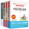 【伊索寓言+中国古代寓言故事+拉封丹+克雷洛夫】全套4册 28元包邮(需用券)