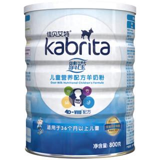佳贝艾特(Kabrita)睛滢 学生 儿童配方羊奶粉 (36个月以上儿童适用)800克(荷兰原装进口) *6件