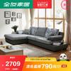 全友家居简约现代皮布沙发组合 小户型可拆洗三人位沙发102130 2709元