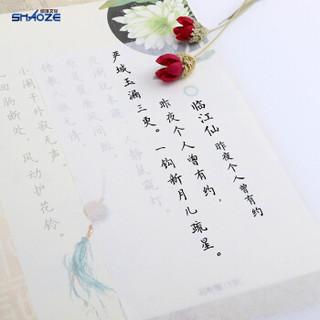 绍泽文化 硬笔书法 临摹练习纸 190*265mm 300张 *5件