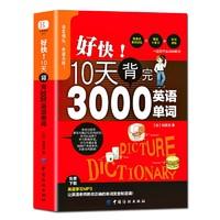 《10天背完3000英语单词》