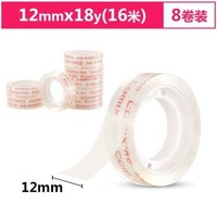 COMIX 齐心 JF1218-8 高透明胶带 8卷装 12mm 16米