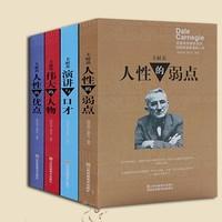 《人性的弱点+演讲与口才+伟大的人物+人性的优点》4册