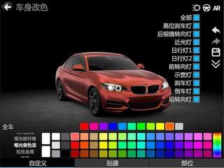 《CAR++》iOS模拟车辆改装App