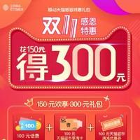 江苏移动花150得300大礼包含话费天猫超市卡天猫超市满减券