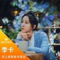 youku优酷vip会员卡-季卡