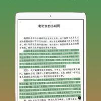 《白描取字》iOS文字识别App