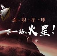 《流浪星球?#21512;?#19968;站,火星!》音频节目