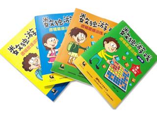 《数独游戏 逻辑思维训练》全4册