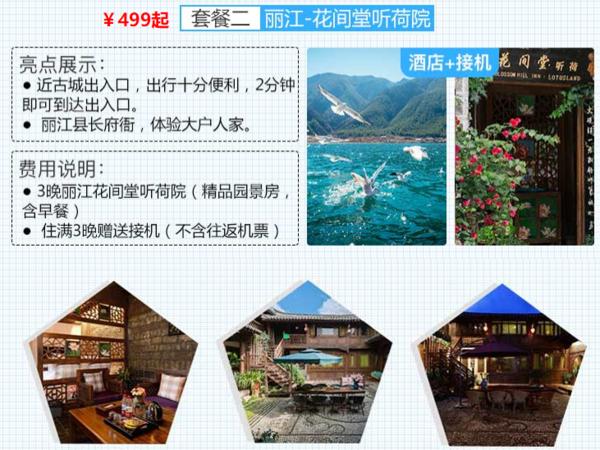 云南丽江/大理/昆明/西双版纳 3-4晚民宿/客栈/酒店套餐(周末、清明假期可用)