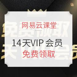 网易云课堂 14天 VIP会员