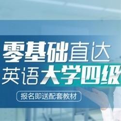 沪江网校 英语零基础直达大学四级【3月班】