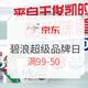 促销活动:京东 碧浪超级品牌日 促销 部分商品参加满99-50、99元3件的满减,会员139-30的优惠券