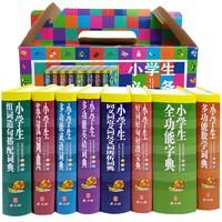 《小学生必备工具书 字典词典》礼盒装8册