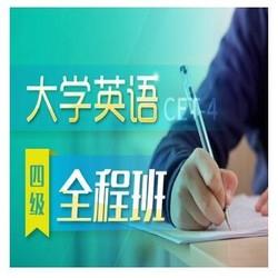 沪江网校 2019年12月CET英语四级【全程班】