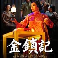 许鞍华x张爱玲x王安忆x焦媛舞台力作《金锁记》  北京站