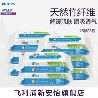 AVENT 新安怡 竹纤维柔湿纸巾 25抽*8包