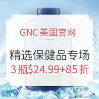 GNC美国官网 精选保健品专场