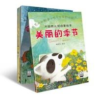 《幼儿大自然认知启蒙绘本》共四册  双语阅读