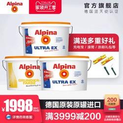 德国阿尔贝娜原装进口油漆室内涂料内墙乳胶漆白色墙面漆皓典套装
