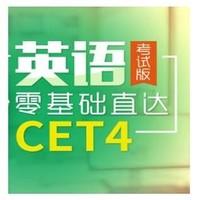 沪江网校 英语零基础直达CET4级考试版