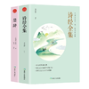 《诗经全集+楚辞》全2册 13.9元包邮(需用券)