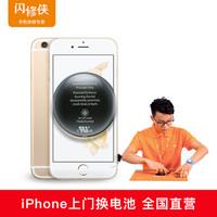 闪修侠iPhone6/6S/6SP/7plus 电池更换上门维修