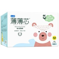 五羊(FIVERAMS)薄薄芯婴儿纸尿裤 尿不湿 M码108片箱装