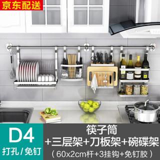 Micoe 四季沐歌 壁挂式不锈钢厨房置物架组合