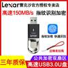 Lexar雷克沙F35 128G U盘指纹识别加密U盘高速USB3.0闪存盘150M/S 128G优盘加密指纹U盘识别车载电脑商务U盘 576元包邮(需用券)