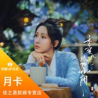 youku优酷vip会员卡-月卡new